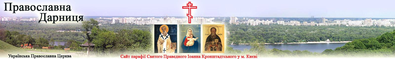 Православна Дарниця